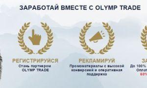 Партнерская программа в Олимп Трейд
