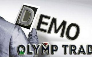 Демо-счет на Олимп Трейд