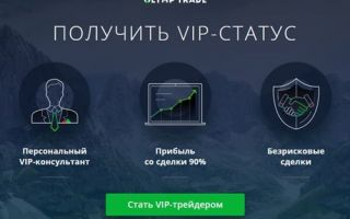 VIP статус в Olymp Trade