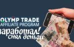 Как вывести деньги с Олимп Трейд