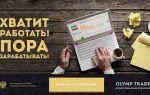 Секрет: как заработать на OlympTrade
