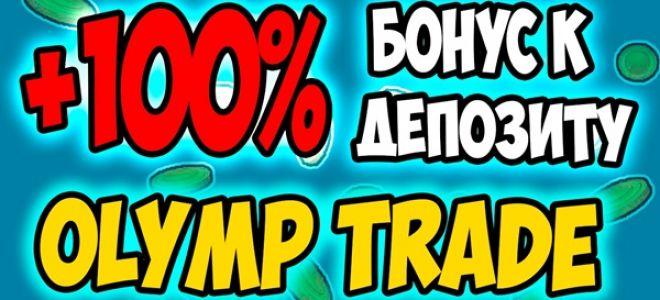 Бонусы от брокера Olymp Trade