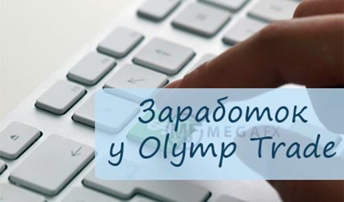 Секрет - как заработать на OlympTrade