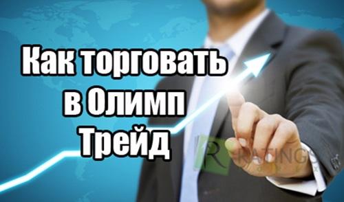 ЛАЙФХАК: Как правильно торговать на OlympTrade