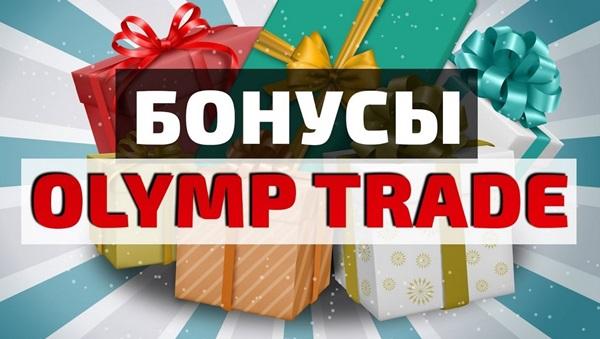 Бонусы от Olymp Trade