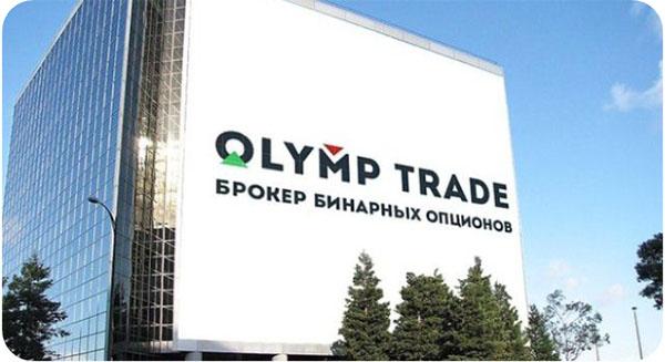 Olymp Trade: регистрация
