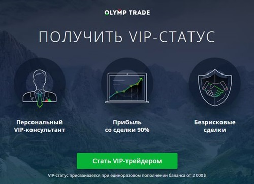 Olymp Trade: vip статус